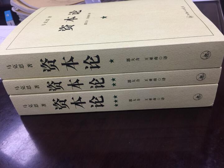 资本论(1-3册) 晒单图