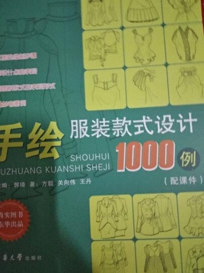 """手绘服装款式设计1000例/纺织服装高等教育""""十二五""""部委级规划教材·设计全攻略系列丛书 晒单图"""