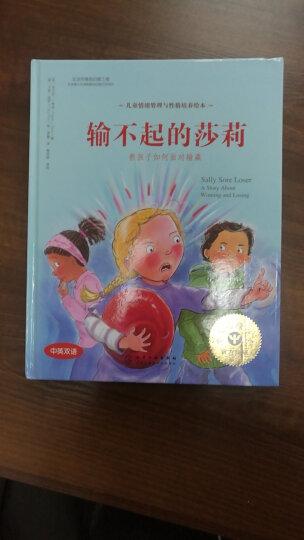 输不起的莎莉(教孩子如何面对输赢中英双语)(精)/儿童情绪管理与性格培养绘本 晒单图