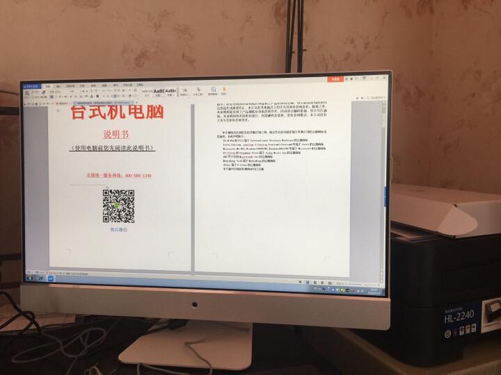 典籍(DIANJI) 官方直营店超薄一体机电脑I5/i7独显可选办公游戏迷你台式电脑整机 23.6英寸/酷睿I5/4G/128G/2G独显 晒单图
