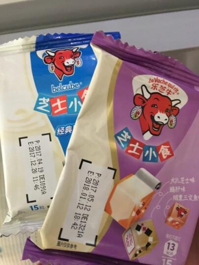 乐芝牛 芝士小食系列再制干酪(大孔芝士味等)15粒 78g/盒 晒单图