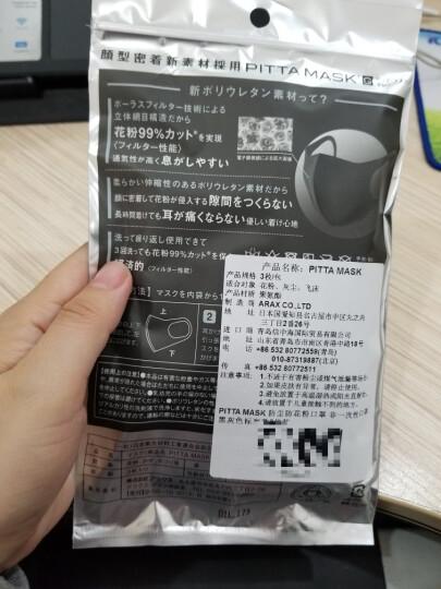 PITTA MASK 防尘防花粉口罩 非一次性口罩 白色标准款3枚装 晒单图
