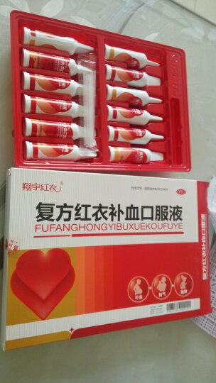 翔宇红衣 复方红衣补血口服液 10毫升x12瓶 五盒装 晒单图
