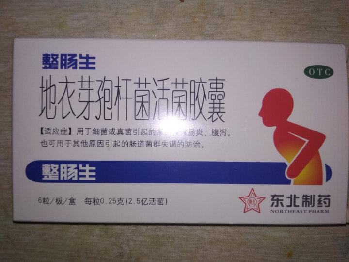 东北制药 整肠生 地衣芽孢杆菌活菌胶囊 6粒/盒 急慢性肠炎 腹泻 胃肠菌群失调 1盒 晒单图