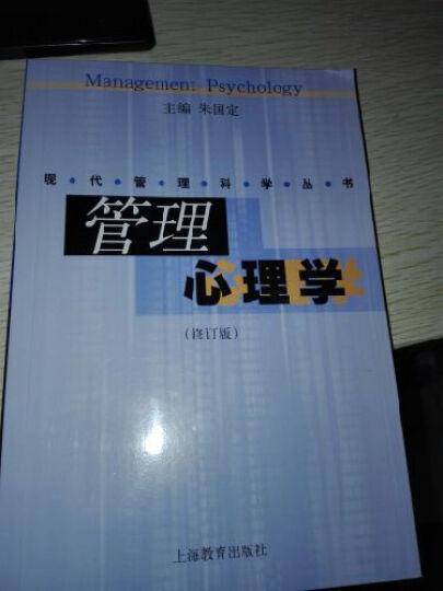 管理心理学(修订版) 晒单图