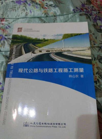 现代公路与铁路工程施工测量 晒单图