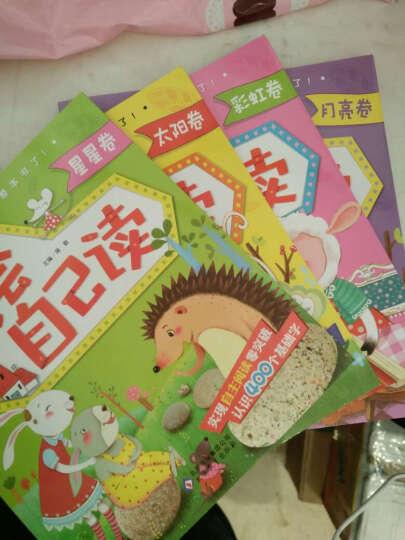 我会自己读全套4册学前400字内含识字卡片 幼儿宝宝识字书籍入园准备幼儿早期阅读拼音与认字 晒单图