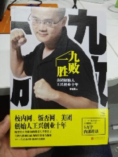 九败一胜 : 美团创始人王兴创业十年 晒单图