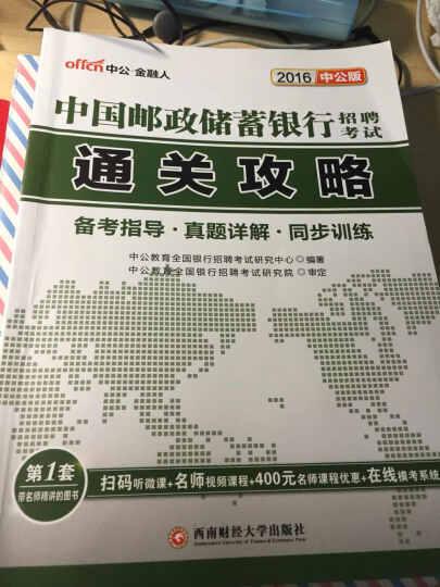 中公教育2016中国邮政储蓄银行招聘考试:通关攻略 晒单图