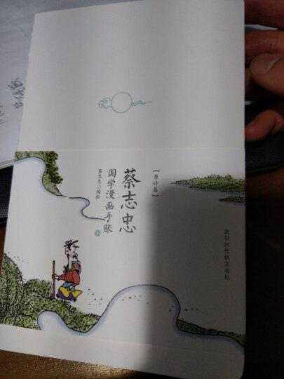 蔡志忠唐诗手账本 晒单图