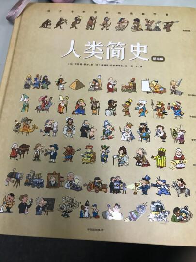 中信大历史系列 人类简史+极简人类史(套装共2册) 晒单图
