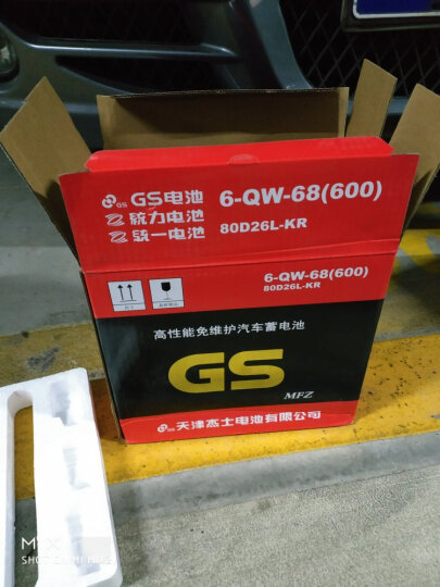 GS 电池 统一电池 汽车电瓶蓄电池12v 以旧换新上门安装 80D26L马自达6汉兰达RAV4普拉多 晒单图