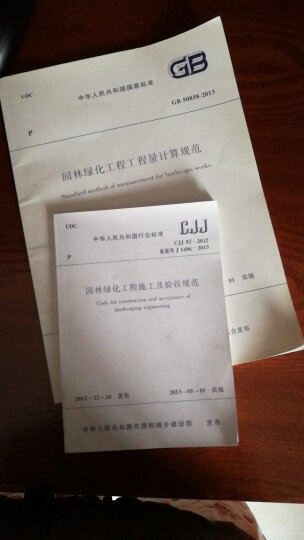 中华人民共和国国家标准(CJJ 82-2012·备案号J1496-2013):园林绿化工程施工及验收规范 晒单图