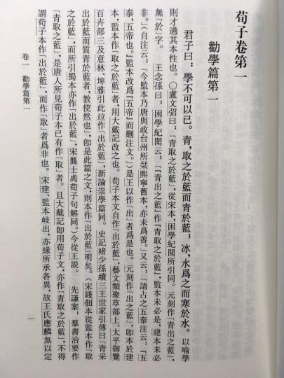 荀子集解/套装共2册·新编诸子集成·精装繁体竖排  晒单图