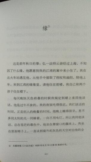 丰子恺散文精品集:缘缘堂随笔 晒单图