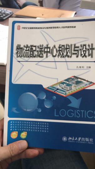 物流配送中心的规划与设计 晒单图