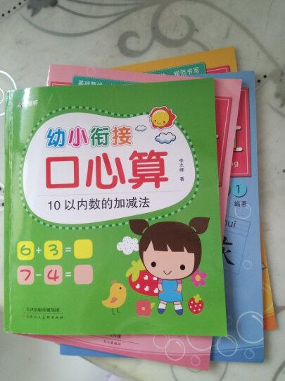 幼小衔接口心算系列 全8册 3-6岁儿童益智数学入学准备幼衔小启蒙 晒单图