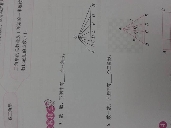 小学英语阅读周计划(3年级) 晒单图