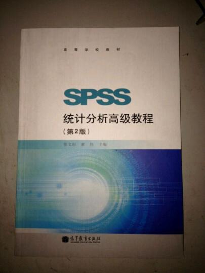 高等学校教材:SPSS统计分析高级教程(第2版) 晒单图