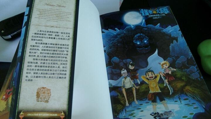 沉睡的泰坦巨人之城 幼儿图书 早教书 故事书 儿童书籍 晒单图