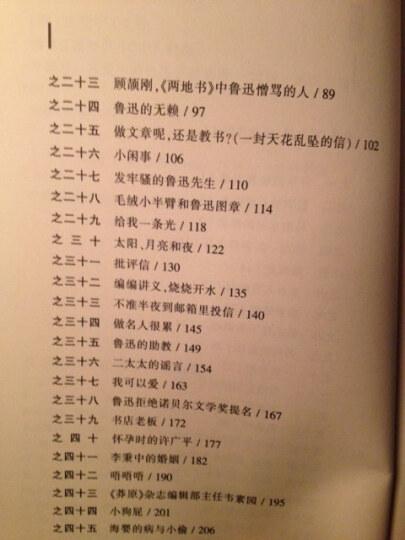 小闲事:恋爱中的鲁迅 晒单图