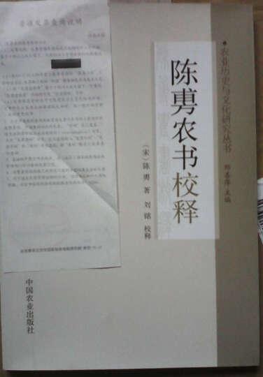 陈旉农书校释 晒单图