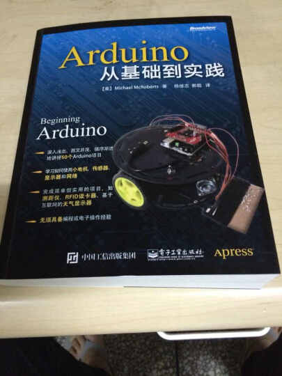 Arduino从基础到实践 晒单图