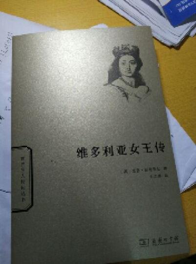 维多利亚女王传 斯特莱切 传记 书籍 晒单图