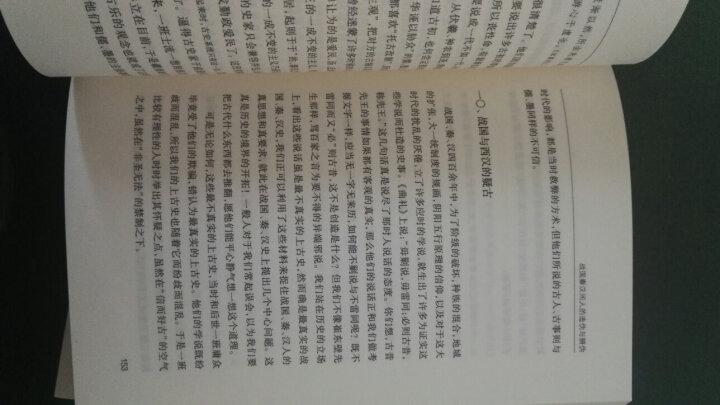中华现代学术名著丛书:古史辨自序(套装共2册) 晒单图