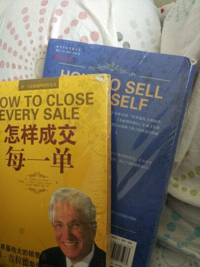 市场营销畅销三册:把话说到客户心里去+怎样销售你自己+怎样成交每一单 管理书籍 晒单图