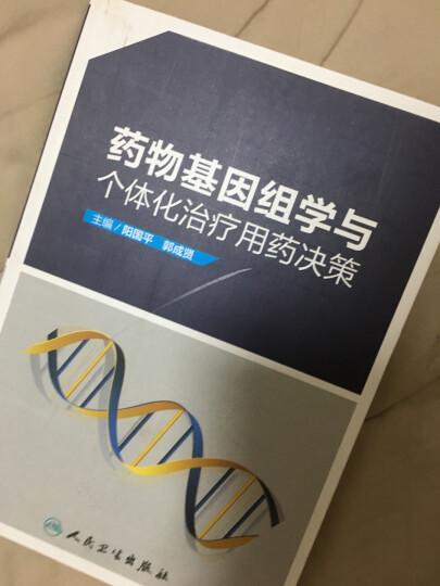 药物基因组学与个体化治疗用药决策 晒单图