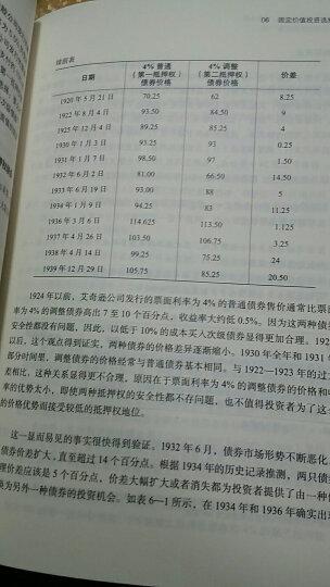 证券分析(原书第6版上下)格雷厄姆  金融投资 经济书 晒单图