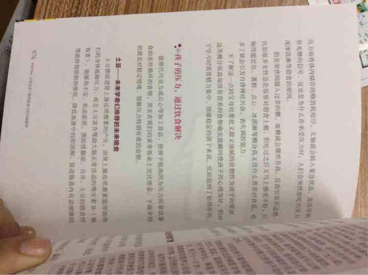 北斗童书·家常饭的力量:饮食决定孩子的智力与日常行为 晒单图