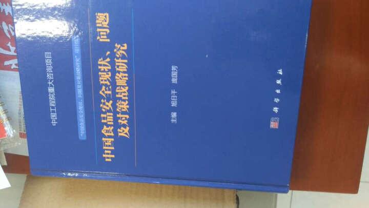 中国食品安全现状、问题及对策战略研究 晒单图