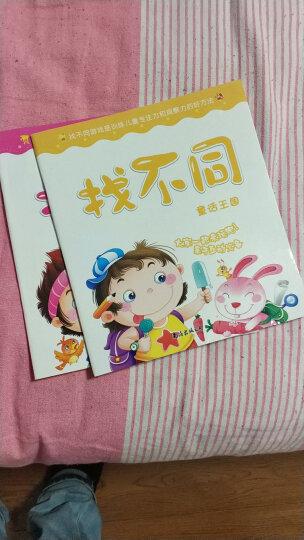 5册好宝宝趣味找不同图书2-3-4-5-6-9岁3-6岁儿童益智游戏智力开发书籍找茬寻图画 晒单图