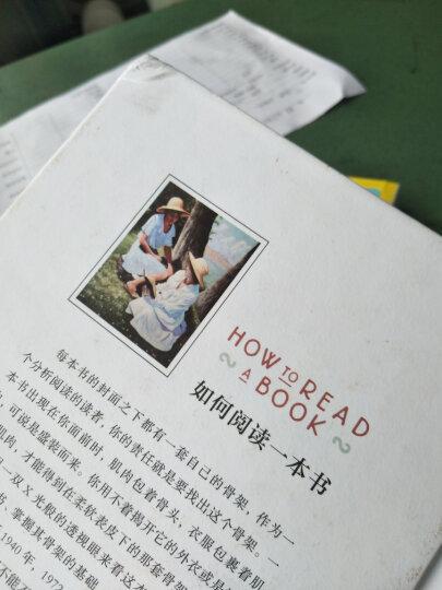 如何阅读一本书+秋叶:如何高效读懂一本书(套装共2册) 晒单图