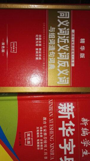 新编5册小学生全功能字典 新华字典 成语英汉词典 同义词近义反义组词 现代汉语小词典工具书 晒单图