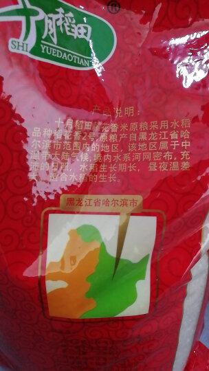 十月稻田 稻花香米 东北大米 大米5kg 晒单图