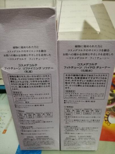黛珂(Cosme Decorte)牛油果植物韵律水乳液 牛油果乳液150ml 晒单图