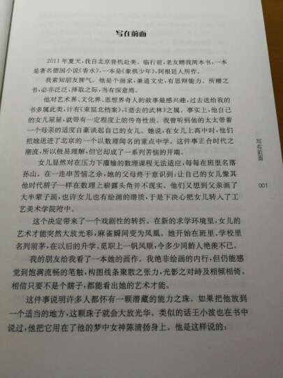 我的兄弟王小波 晒单图
