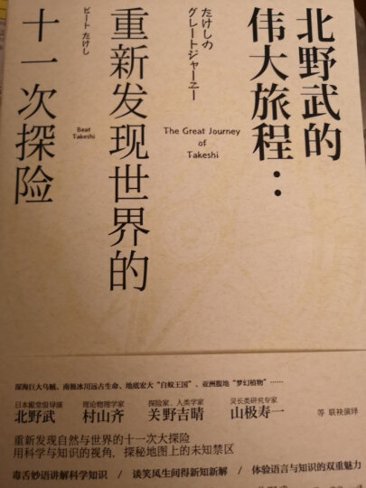 北野武的伟大旅程 重新发现世界的十一次探险 晒单图