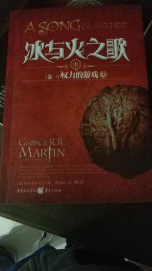 冰与火之歌系列全集(权力的游戏+列王的纷争+冰雨的风暴+群鸦的盛宴+魔龙的狂舞)(京东套装共15册)  晒单图