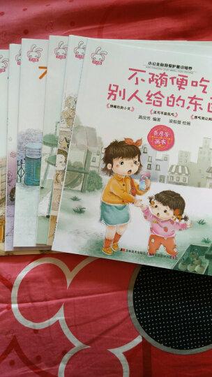 小公主自我保护意识培养6本幼儿童绘本0-6周岁女孩安全意识儿童读物幼儿早教性启蒙性教育 晒单图