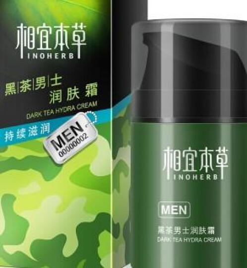 相宜本草黑茶男士润肤霜50g(护肤面霜、补水保湿) 晒单图
