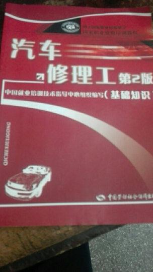 汽车修理工:基础知识(第2版) 晒单图