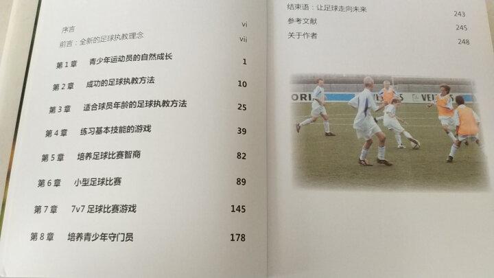 青少年足球运动员培养训练宝典 全彩图解版 中国少儿足球训练基础教程指导入门书籍 规则教材 晒单图