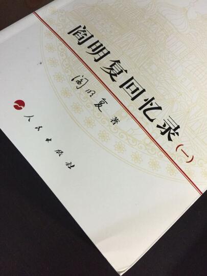 阎明复回忆录-(全2册) 晒单图