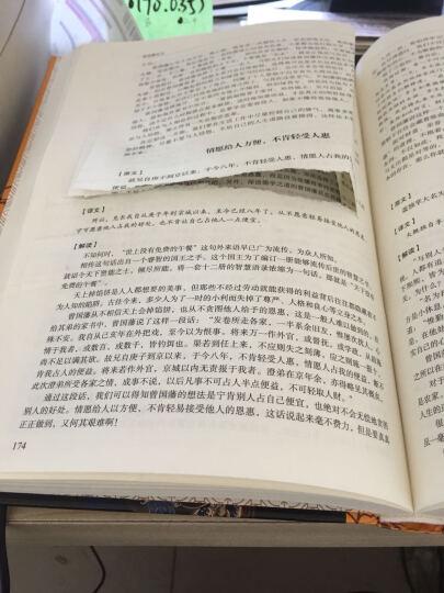 曾国藩全书 晒单图