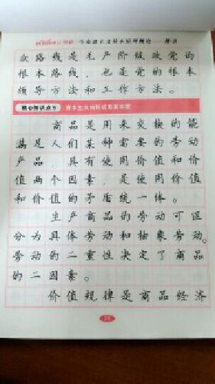 中公考研·考研字帖系列:政治动笔提分·马克思主义基本原理概论(楷书) 晒单图