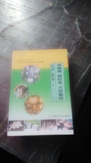 鸡腿蘑 姬松茸 大球盖菇生产全书 晒单图